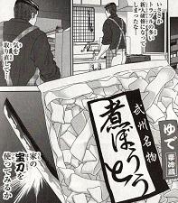 あれだけの修羅場を新人研修と言い、刀でほうとうを連想する紺田君強すぎです
