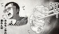 煮ても焼いてもおいしいホルモンを見て原木君を連想する紺田君