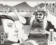 紺田くんの胃を完全に制するという偉業を達成した、武田信玄公