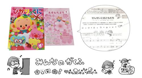 minnanogakufu2019.jpg