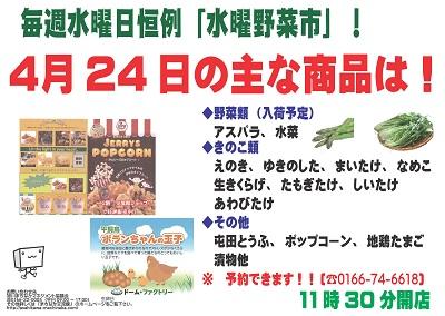 0424案内POP blog