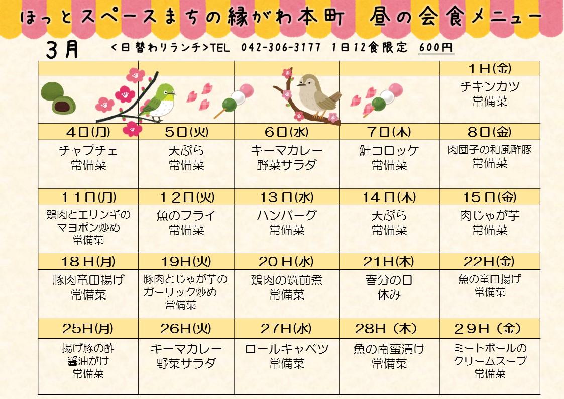 ほっとスペースまちの縁がわ本町 昼の会食3月のメニュー