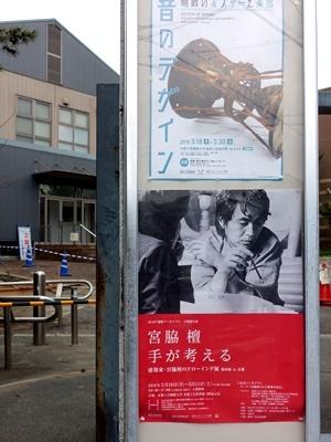 宮脇檀ドローイングスケッチ展1903