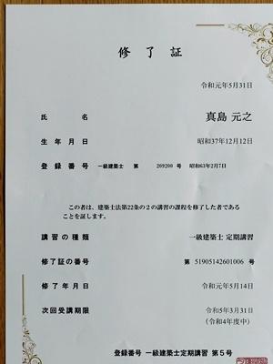 建築士定期講習修了証1906