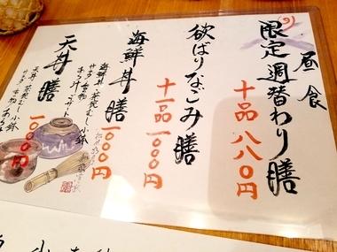 松江市御手船場町