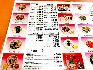 中華料理?w