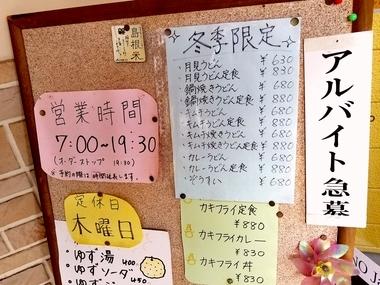 斐川の名店♪