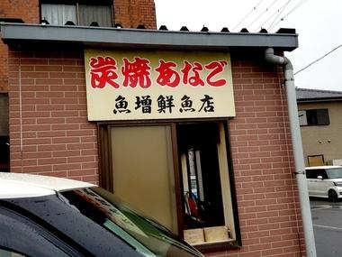 うおます鮮魚店!
