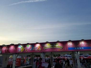 餃子フェス2019!