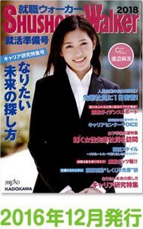 syusyoku2_20190524191107c5b.jpg