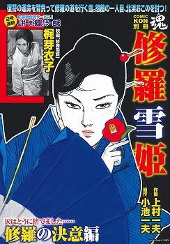 KAMIMURA-KOIKE-Ksyurayukihime2.jpg