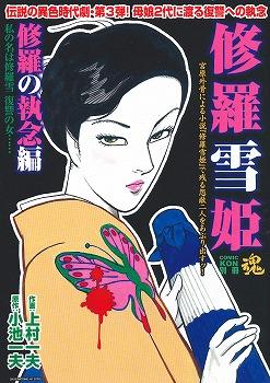 KAMIMURA-KOIKE-Ksyurayukihime3.jpg