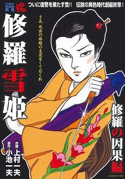 KAMIMURA-KOIKE-Ksyurayukihime4.jpg