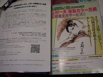 KAMIMURA-KOIKE-Ksyurayukihime6.jpg