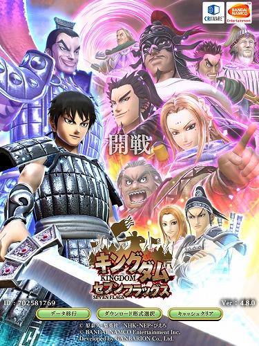 kingdom-sevenflags1.jpg