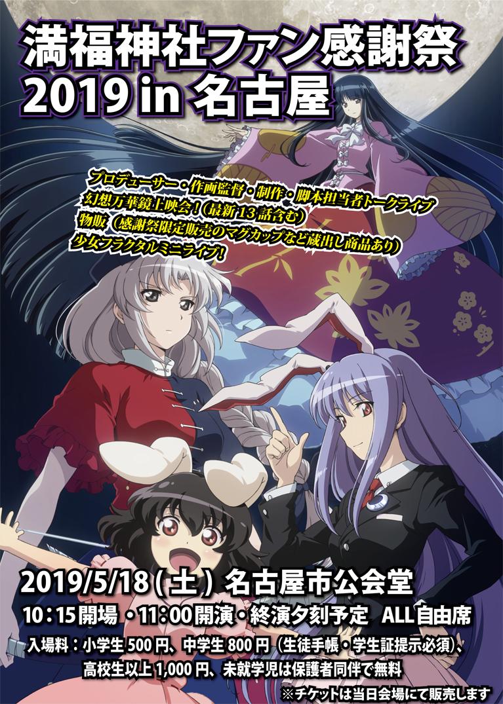 満福神社ファン感謝祭2019IN名古屋ポスター_価格修正後