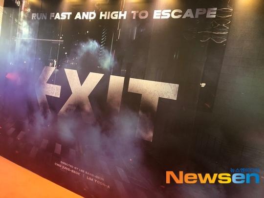 EXIT記事12