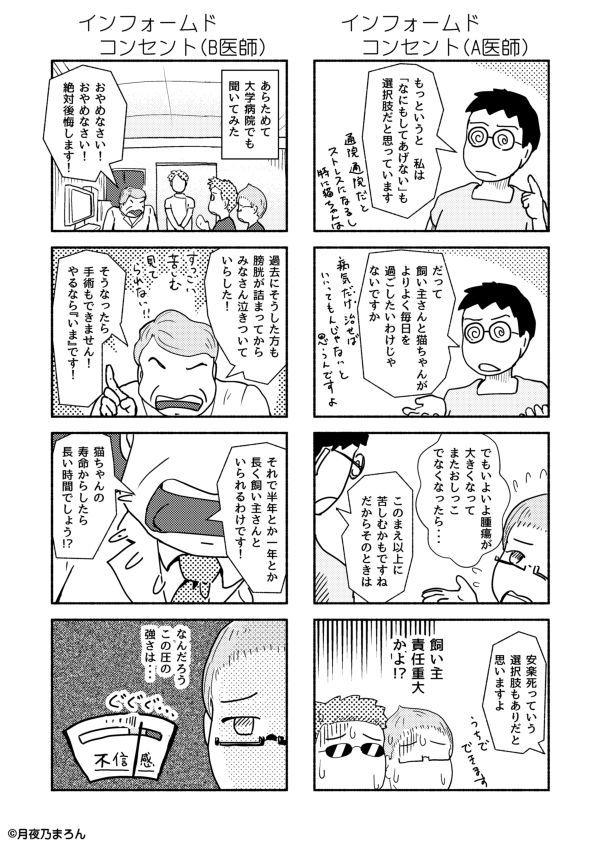 14猫本編r