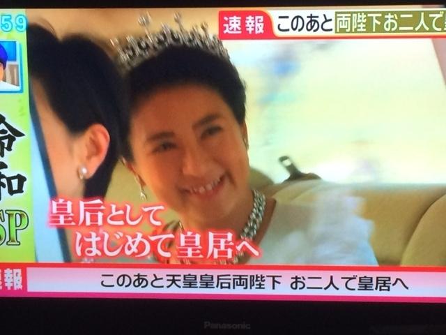雅子さまの笑顔