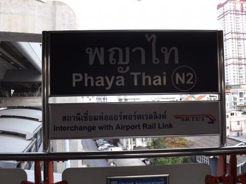 BTS パヤタイ駅
