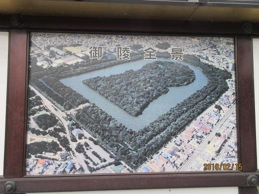 仁徳天皇陵3