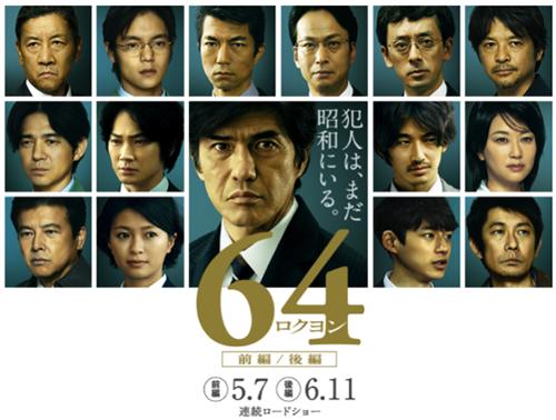 64_movie.png