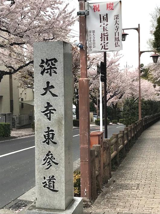 深大寺東参道