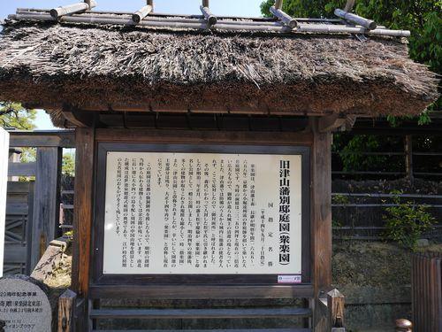 津山 衆楽園 (3)