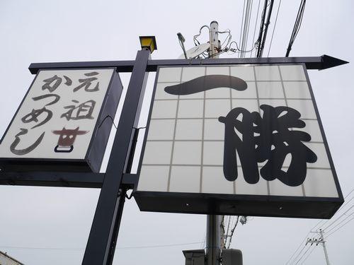 かつめしツー (8)
