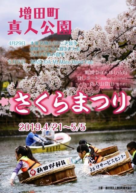 2019さくらまつりポスター(新)_ok800x600