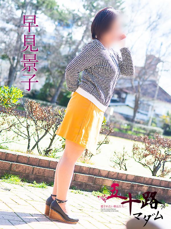 マダム 松江 五十路
