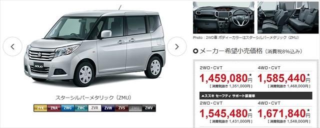 SOLIO 代車_S-size