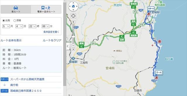 ホテル → サンメッセ日南_S-size
