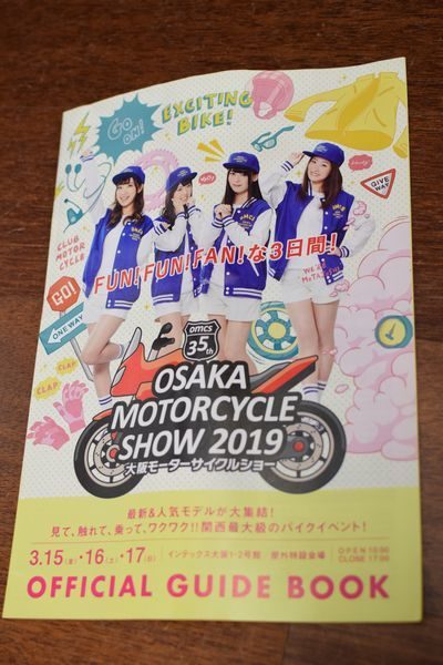 2019大阪モーターサイクルショー