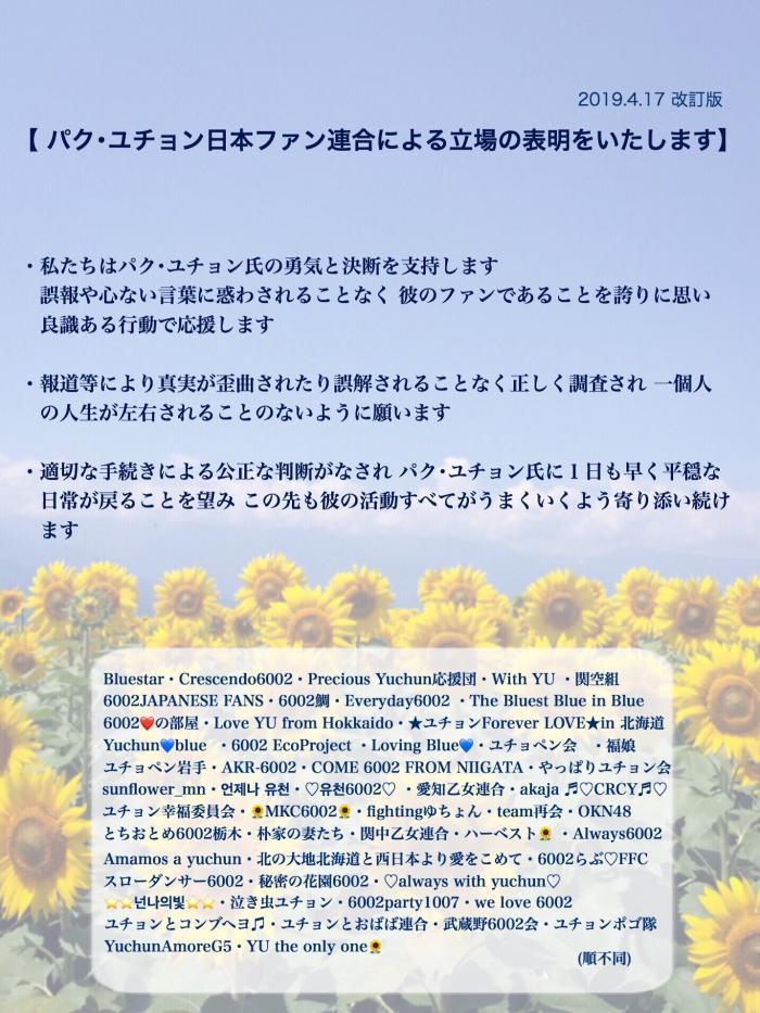 4月18日 19ユチョン縮小