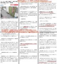 201903machida-syoubou-murder_honeytrap.jpg
