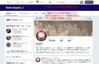20190530_001325_from_mayve_t-Twitter-search-hachibu.jpg