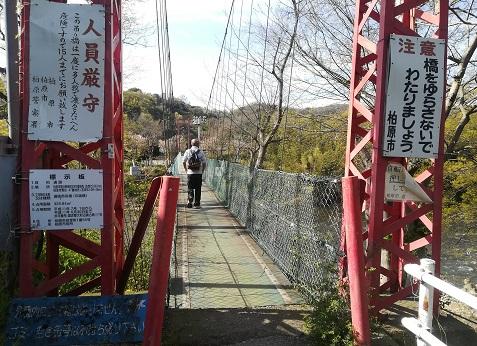 15 大和川に架かる吊橋を渡る