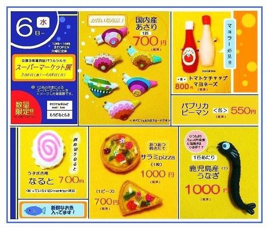 スーパーマーケット展チラシ - コピー - コピー