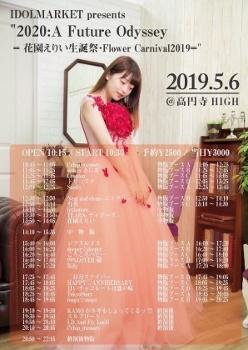 20190506_花園えりい生誕祭_高円寺high