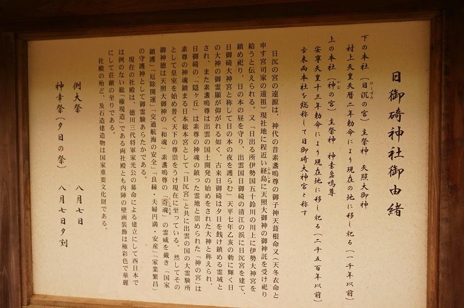 09 日御碕神社