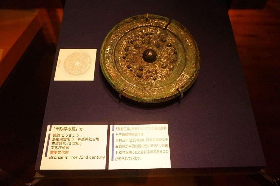 03 古代出雲歴史博物館 三角縁神獣鏡