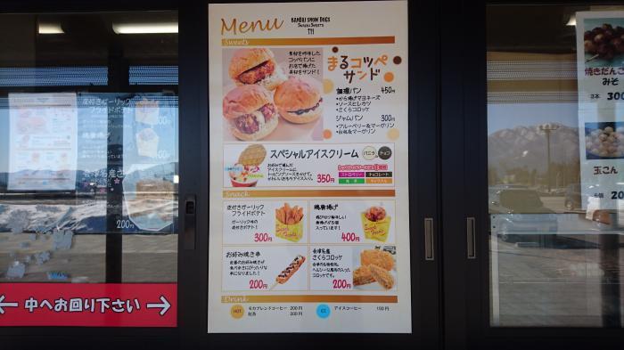 道の駅・猪苗代4