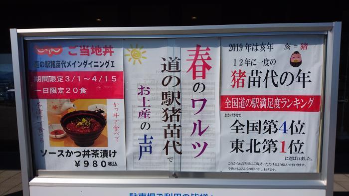 道の駅・猪苗代3
