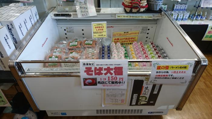 道の駅・喜多の郷