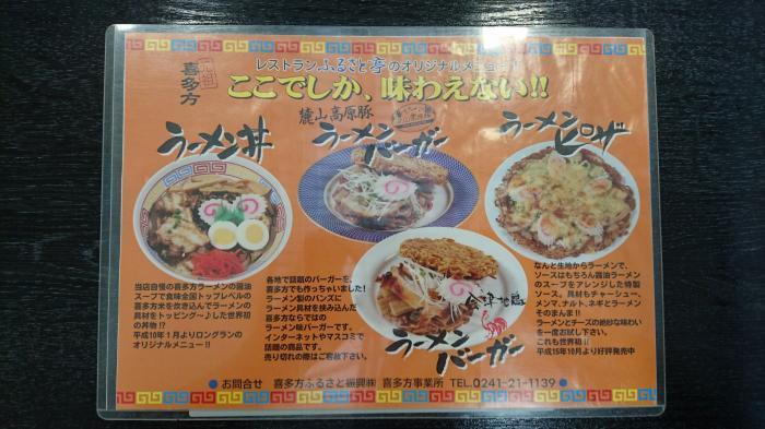 レストランふるさと亭6