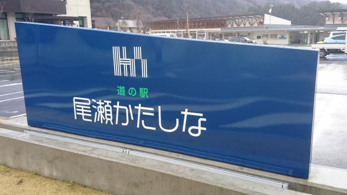 道の駅・尾瀬かたしな6