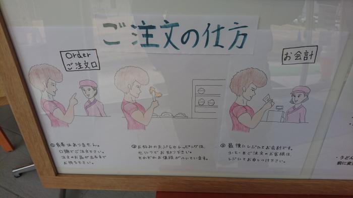 道の駅・尾瀬かたしな12