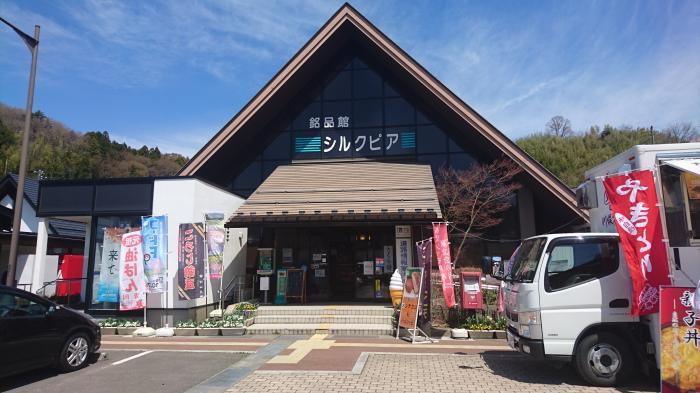道の駅・川俣