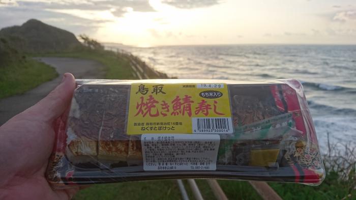 鳥取バージョン!焼き鯖寿し3